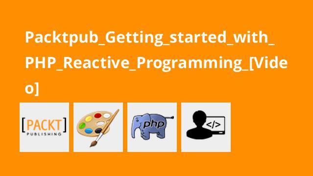 آموزش برنامه نویسی واکنش گرا با PHP
